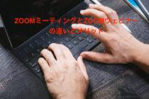 ZOOMミーティングとZOOMウェビナーの違いとメリット