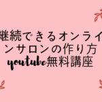 継続できるオンラインサロンの作り方動画無料講座(全10回)