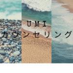 UMIカウンセリング
