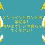 オンラインサロン5周年記念!奢ります!いや奢らせてください!