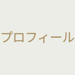 中野美紀子のプロフィール(2019年10月13日更新)