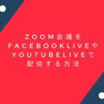 ZOOM会議をFacebookLiveやYouTubeLiveで配信する方法