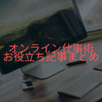 ZOOM(その他オンライン)を使ったオンラインワークお役立ち記事まとめ記事まとめ