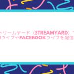 ストリームヤード(StreamYard)でYouTubeライブやFacebookライブを配信する方法